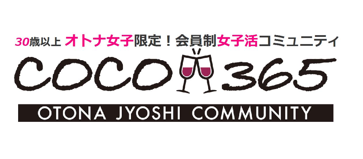 coco365 オトナ女子限定!会員制女子活コミュニティ新設!